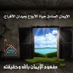 38 (ar.islamkingdom) Tags: الله ، مكان القلب الايمان مكتبة أسماء المؤمنين اسماء بالله، الحسنى، الكتب، اسماءالله