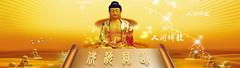 信力建:佛教在大陆的法脉基本已经断裂