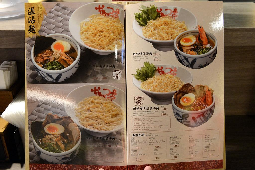 玩笑亭日式拉麵 菜單