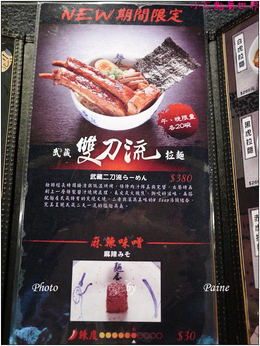 台北麵屋武藏虎嘯 (10).JPG
