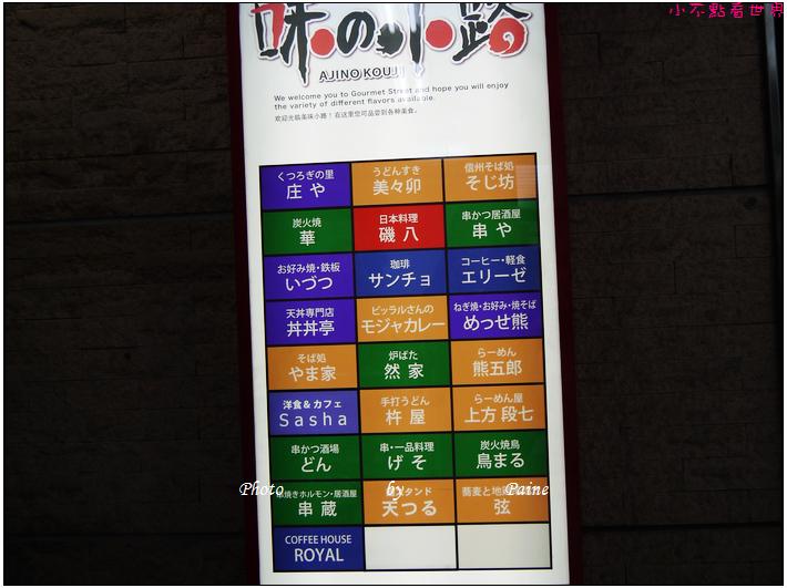 關空-新大阪-鳥取 (20).JPG