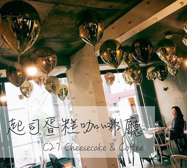 【美食】起司蛋糕控注意!新沙洞[C27 Cheesecake & Coffee]一次給你27種滿足!