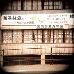 Japan_Film_Notes-3 (PaulTCowan) Tags: sexy 6x6 film college work wow photography holga funny edinburgh fuji photographer shots quality leith smells workshops fineartphotography titilating yashicamat architecturalphotography travelphotography commercialphotography eventphotography scottishphotographer edinburghphotographer photographytuition wwwpaultcowancom edinburghprofessionalphotographer paultcowanprofessionalphotographer analogueone