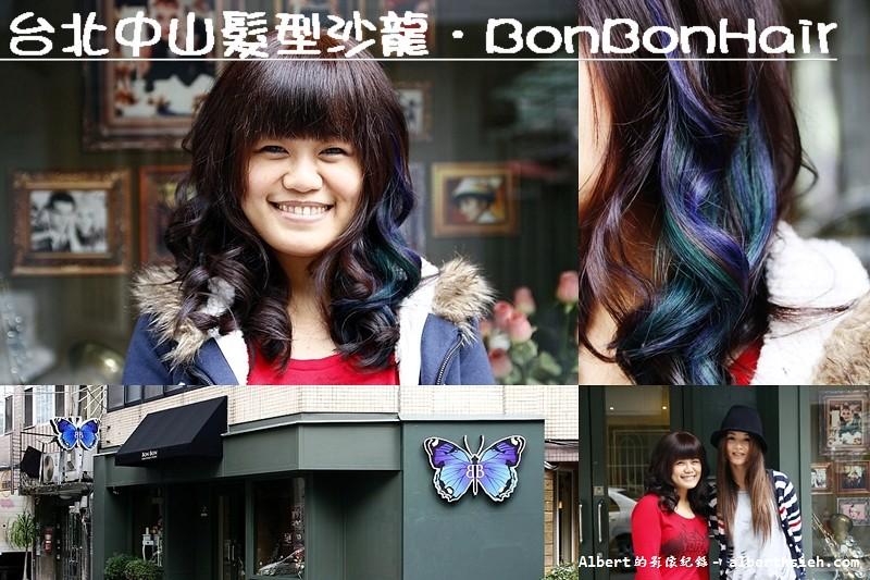 【髮型沙龍】台北中山.BonBonHair