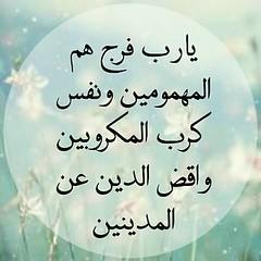 #تصميم  #رمضان  #رايكم_يسعدني #تعليقاتكم_تهمني #تصميمي_رايكم #ابداع #ابداعي  #فن #فنون #خواطر #عباره #عباره_اعجبتني#صوره #صوره_اليوم #عبارات #عباره #عباره_اعجبتني #خط #خطوط #خط_عربي #رايكم_يسعدني #تعليقاتكم_تسعدني #ابداع #ابداعي #فن #فنون #خواطر #نشر #جمي (سماحعبدالله) Tags: follow تصميم انا صوره روعه فن خط جميل رمضان ابداع عبارات ابداعي فنون خطوط ذوق عباره خواطر نشر خطعربي لايك followforfollow تعليقاتكمتهمني مجردذوق رايكميسعدني تصميميرايكم صورهاليوم تعليقاتكمتسعدني عبارهاعجبتني