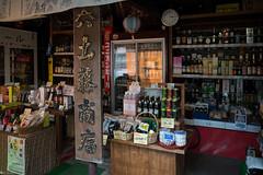 liquor store (kasa51) Tags: sign japan typography izu liquorstore shimoda