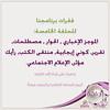 (وارفة) Tags: مركز قناة السعودية الكتب تواصل المراة المجد مجلة منتقى كوني رأيك البث مؤثر دراسات تلفزيونية باحثات إيجابية وارفة