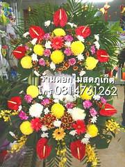 พวงหรีด ภูเก็ต,ส่งดอกไม้ ภูเก็ต,ร้านดอกไม้ภูเก็ต,ช่อดอกไม้ ภูเก็ต 7
