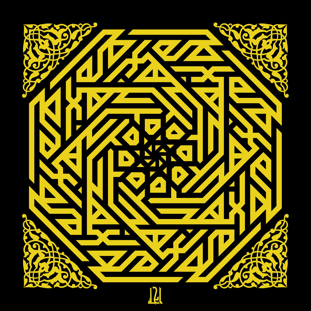 The World 39 S Best Photos Of Arabic And Kufi Flickr Hive Mind