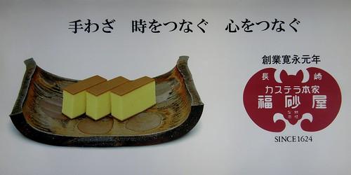 #4476 Fukusaya castella