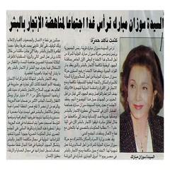 السيدة سوزان مبارك ترأس غدا اجتماعات لمناهضة الاتجار بالبشر (أرشيف مركز معلومات الأمانة ) Tags: من مصر الأخبار السلام مبارك الدولية حركة اجل رئيس سوزان مكافحة للمرأة بالبشر ومؤسس 2kfzhnij2k7yqnin2leglsdzhdi12leglsdys9mi2llyp9mginmf2kjyp9ix 2ymg2krysdij2lmg2lhyptmk7w ترأس الاتجار