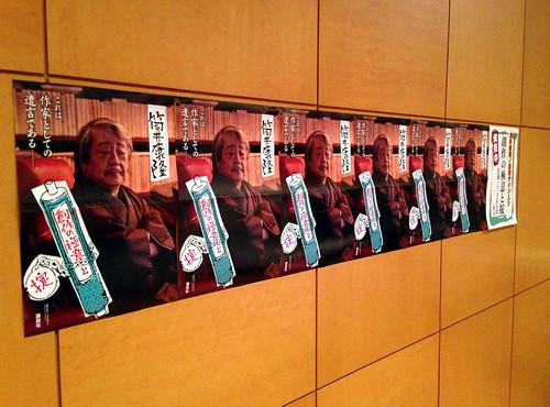 20140227 tsutsui-yasutaka event 3