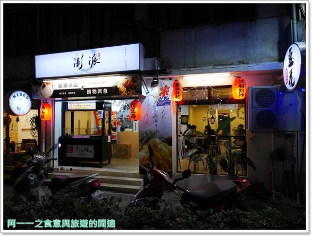 捷運士林站美食豆花冰品小吃鍋燒麵澎派創意冰館image001