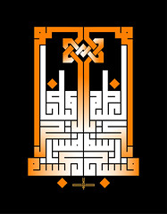 Fasabeh Beisme Rabekal Azeem (Jamal Muhsin) Tags: blue light red orange white black green art lines dark square circles name shade calligraphy script islamic jamal rectangles quranic kufic muhsin kufi ayat