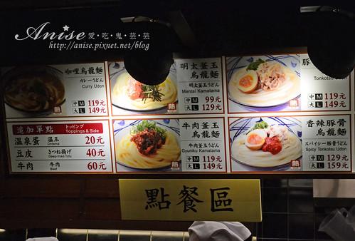 丸龜製麵_004.jpg