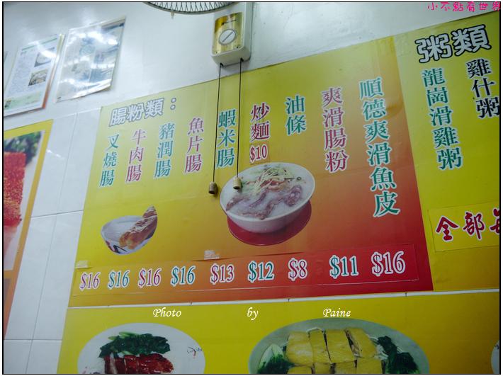 香港廟街明記雞什粥 (4).JPG
