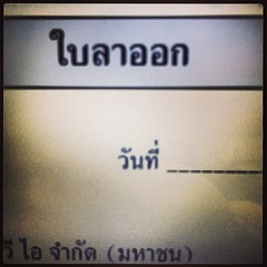 """เปิดหาใบลาในตัวเครื่อง เจอไฟล์ PDF ว่า #ใบลา กดเปิดขึ้นมาเป็น #ใบลาออก ซะงั้น=.="""" @kwang_chitti หล่อนเปลี่ยนชื่อไฟล์หรอยะ"""