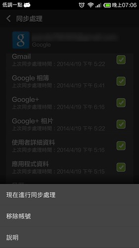 Screenshot_2014-04-19-19-06-40.png