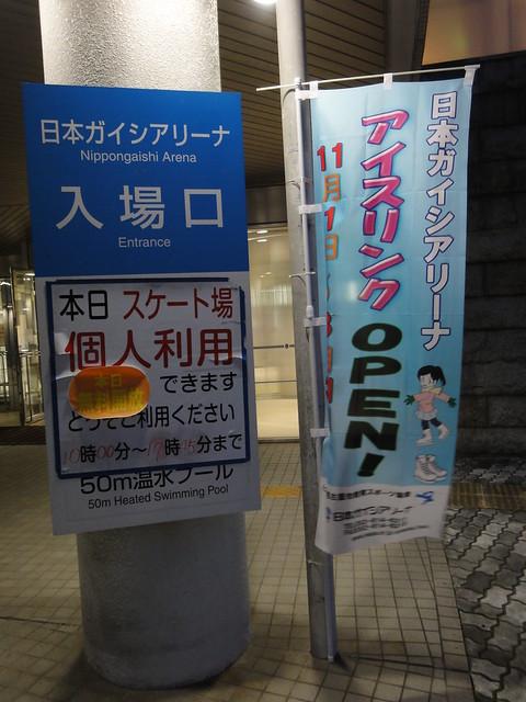 本日は無料開放!|日本ガイシスポーツプラザ ガイシアリーナ