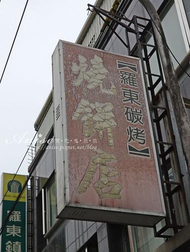 羅東碳烤燒餅店_003.jpg