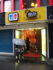 Modern toilet restaurant!