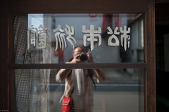 (kasa51) Tags: door reflection window sign japan typography kanji izu shimoda  izupeninsula japanesehotel