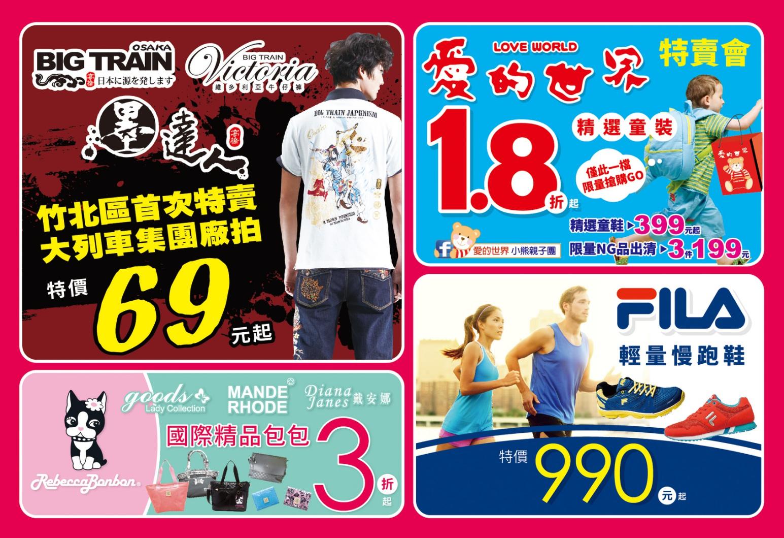 1050606竹北特賣-DM-B4-雙面-01 (2)