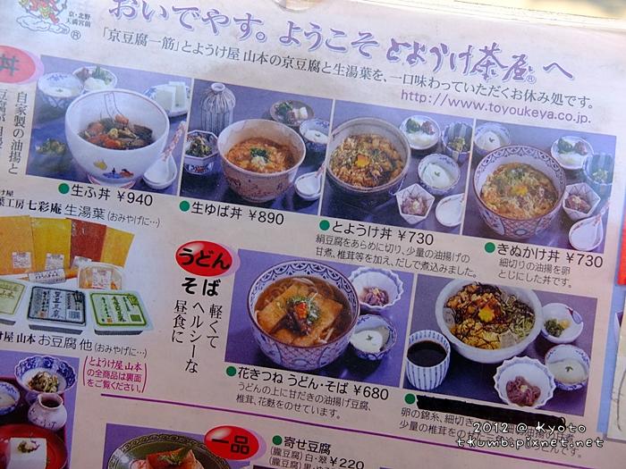 2012豆腐丼 (4).jpg