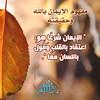 41 (ar.islamkingdom) Tags: الله ، مكان القلب الايمان مكتبة أسماء المؤمنين اسماء بالله، الحسنى، الكتب، اسماءالله