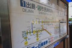 20130322-NagasakiElectricTramway-3 Photo