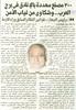 مصر (أرشيف مركز معلومات الأمانة ) Tags: مصر مشاريع برجالعرب تصريحات مصانع فساد تقارير المصرىاليوم