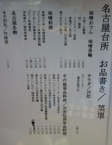 名古屋台所005.jpg