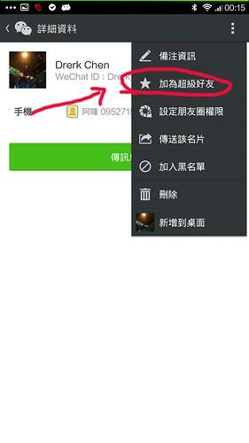 WeChat 5.2 改版來了! 更豐富更實用! @3C 達人廖阿輝