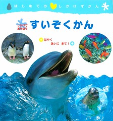 Suizokukan  (Vernon Barford School Library) Tags: new school fish animals japan japanese reading aquarium book penguins high library libraries hard reads books read cover dolphins junior seals covers whales bookcover language middle vernon mammals recent bookcovers languages nonfiction esl aquariums marinelife foreignlanguages hardcover foreignlanguage barford lote ell secondlanguage hardcovers languagesotherthanenglish secondlanguages 9784052016806 1928740005804 4052016807