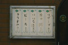 Jigokudani (Hell Valley) (miho's dad) Tags: kodaksupergold400 contaxrx ihageeexa1a carlzeisstessart2845
