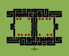 Kul Nafsin Zaeqatulmaout (Jamal Muhsin) Tags: blue light red black green art lines dark square kul circles name calligraphy script islamic jamal rectangles quranic islamiccalligraphy kufic muhsin kufi ayat nafsinzaeqatulmaout
