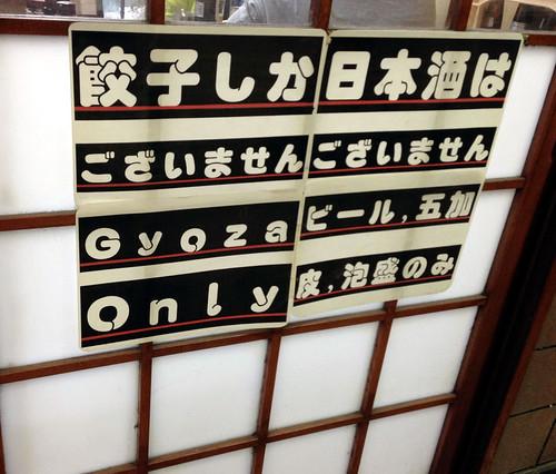 2013018_kobe gyoza16