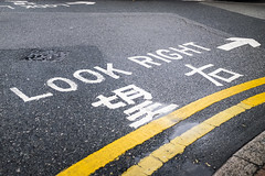 look right (luis.abrantes) Tags: road people white look tarmac yellow warning drive words hit paint driving cross traffic accident painted side letters over chinese pedestrian rules run security right safety marks hong kong british characters instructions asphalt left comming xing spelled