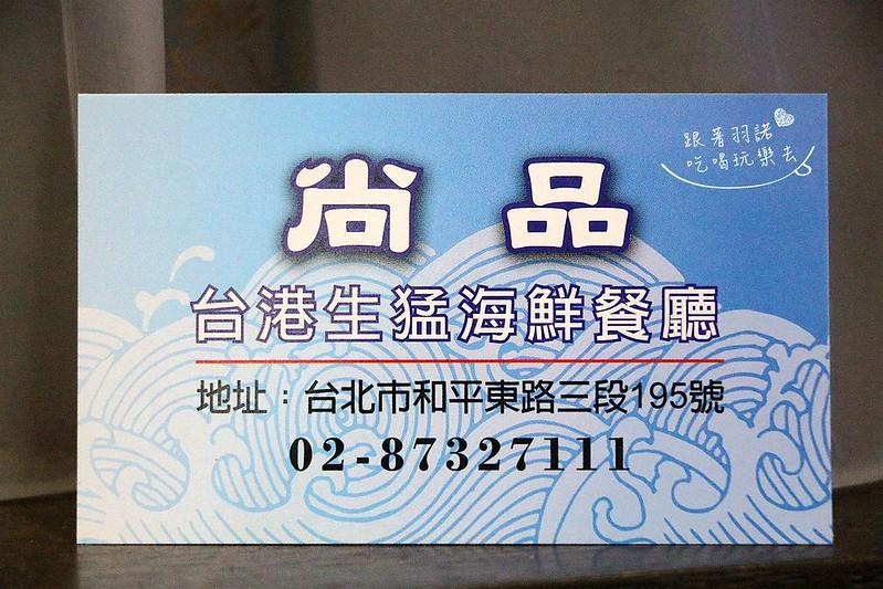 尚品活海鮮餐廳-六張犁熱炒119