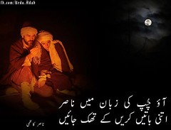 urdu Poetry images (urdupoetry) Tags: poetry o images sher hindi kavita ghazal urdu shayar shayri nazam
