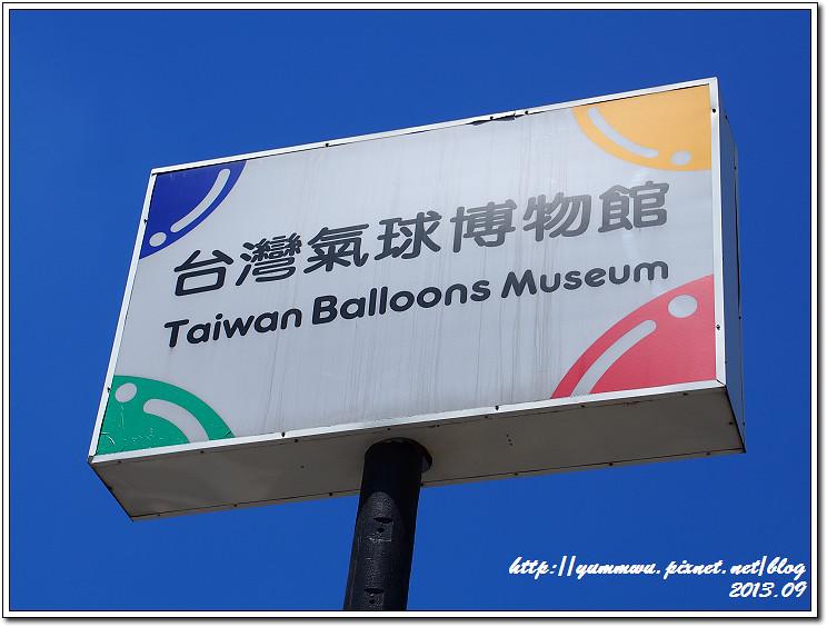 台灣氣球博物館(1)