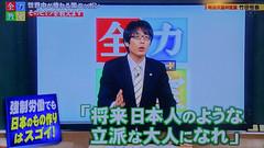 竹田恒泰 画像5