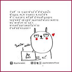 เพื่อนดูถูกดิฉันว่าจะหาผู้ชายมาเดตด้วยในวาเลนไทน์นี้ไม่ทัน #MLM #LOVE #jaytherabbit #IHateValentinesDay #Date #ขออนุญาตถ่ายรูปคู่อัพไลน์ส่งไปในกรุปนะคะ