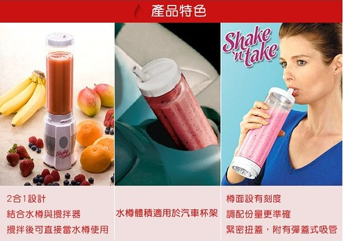 Shake n Take Mini Juice Blender Powerful 180 W Free 2 Smoothie Bottle G0060 Prado2u  (15)