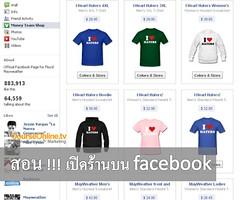 วิธีการขายของออนไลน์-3บนเฟสบุ๊ค