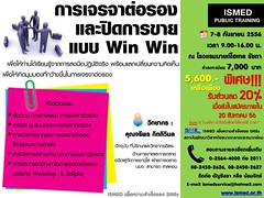 อบรมสัมมนาหลักสูตร การเจรจาต่อรองและปิดการขายแบบ win win วันที่ 7-9 กันยายน 2556