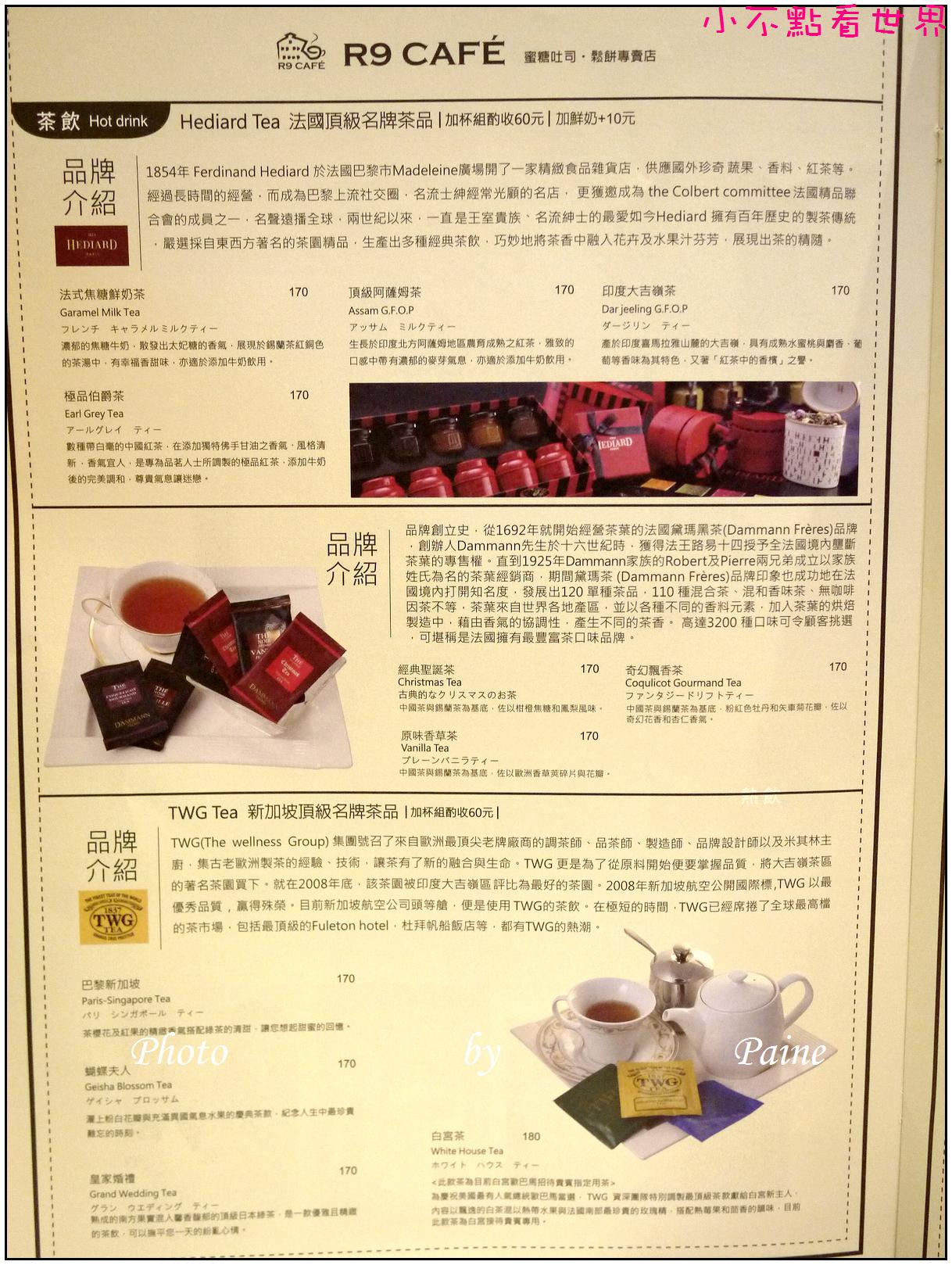 桃園R9 CAFE (16).JPG