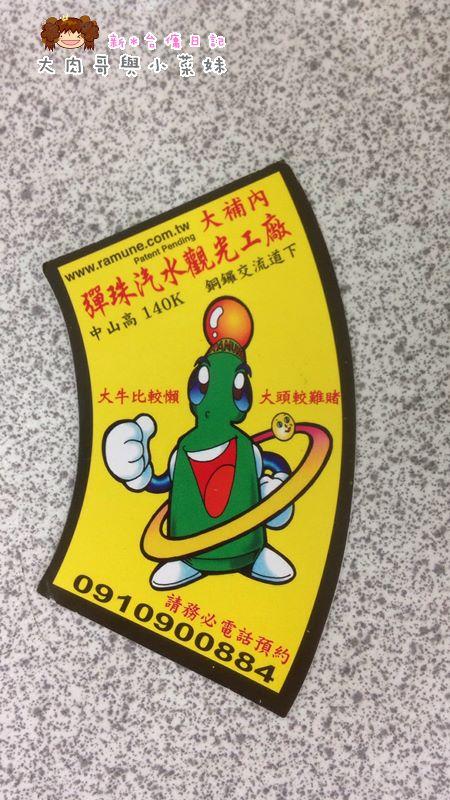 大補內彈珠汽水觀光工廠 (4).JPG