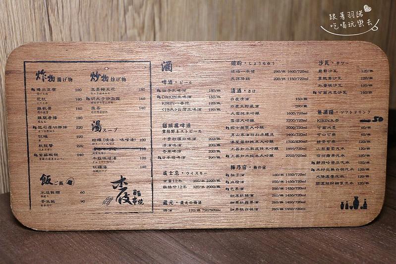 木屐串燒市民大道居酒屋023