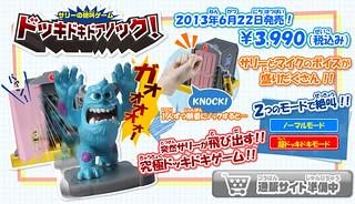 【怪獸大學】派對遊戲組4種登場!